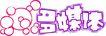数码科技0022,数码科技,POP广告万用字体库,