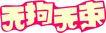 旅游0018,旅游,POP广告万用字体库,