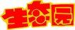 旅游0025,旅游,POP广告万用字体库,生态园 红色字 金色边框