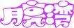旅游0026,旅游,POP广告万用字体库,有亮湾 小区 名称