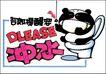 企业管理0028,企业管理,商业促销POP模板,熊猫 马桶 冲水