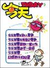 企业管理0031,企业管理,商业促销POP模板,