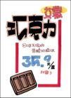 休闲食品0033,休闲食品,商业促销POP模板,