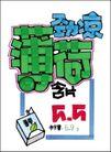 休闲食品0034,休闲食品,商业促销POP模板,