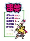 休闲食品0036,休闲食品,商业促销POP模板,