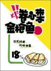 休闲食品0037,休闲食品,商业促销POP模板,