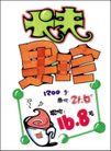 休闲食品0043,休闲食品,商业促销POP模板,原价 现价 果珍