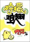休闲食品0045,休闲食品,商业促销POP模板,柠檬 鸡翅 鸡肉
