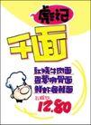 休闲食品0046,休闲食品,商业促销POP模板,红烧 牛肉 海鲜