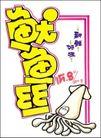 休闲食品0061,休闲食品,商业促销POP模板,