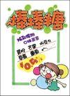 休闲食品0063,休闲食品,商业促销POP模板,