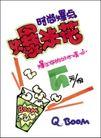 休闲食品0064,休闲食品,商业促销POP模板,