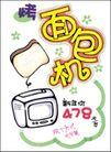电子产品0032,电子产品,商业促销POP模板,
