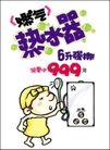 电子产品0044,电子产品,商业促销POP模板,燃气 热水 惊爆价
