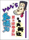 电子产品0049,电子产品,商业促销POP模板,男士 经典 系列