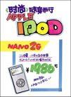 电子产品0055,电子产品,商业促销POP模板,