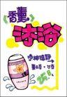 美容发艺0027,美容发艺,商业促销POP模板,香熏 沐浴 盒子