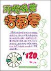 美容发艺0038,美容发艺,商业促销POP模板,
