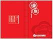 事务用品VI模板0075,事务用品VI模板,VI素材模板,大红请柬