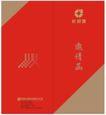 事务用品VI模板0083,事务用品VI模板,VI素材模板,红色 邀请函 长铝建