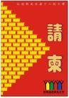 事务用品VI模板0086,事务用品VI模板,VI素材模板,请柬 红色 黄色