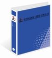 事务用品VI模板0099,事务用品VI模板,VI素材模板,中国石化公司文件夹