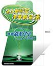 事务用品VI模板0110,事务用品VI模板,VI素材模板,联通新时空 联通广告