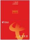 事务用品VI模板0111,事务用品VI模板,VI素材模板,中国电信 电信贺卡