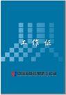 事务用品VI模板0112,事务用品VI模板,VI素材模板,工作证