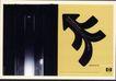 世界广告海报设计年鉴2007-10128,世界广告海报设计年鉴2007-1,世界广告海报设计年鉴2007,箭头符号