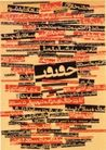 列扎.阿贝迪尼0049,列扎.阿贝迪尼,世界设计大师,条形 文字 字母