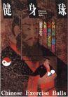 彭波0012,彭波,世界设计大师,中国古人 长胡子 八卦图