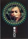彭波0015,彭波,世界设计大师,产品宣传设计 地球 人脸