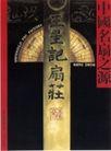 彭波0017,彭波,世界设计大师,扇子广告 红印章 繁体汉字
