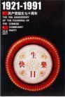 彭波0020,彭波,世界设计大师,共产党生日 蛋糕 蜡烛