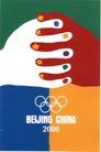 彭波0021,彭波,世界设计大师,两只手 红色 五环