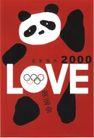 彭波0023,彭波,世界设计大师,熊猫 爱 福娃 北京奥运
