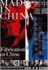 彭波0025,彭波,世界设计大师,艺术展 交流 艺术家 名人