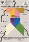 彭波0029,彭波,世界设计大师,广告展评 服饰文化 人 宣传