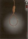 中国机构设计作品0083,中国机构设计作品,中国历年优秀广告作品,绳子 圈套 金属