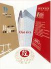 中国机构设计作品0098,中国机构设计作品,中国历年优秀广告作品,