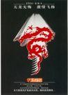 中国机构设计作品0102,中国机构设计作品,中国历年优秀广告作品,