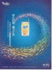 中国机构设计作品0121,中国机构设计作品,中国历年优秀广告作品,