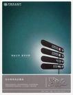 中国设计师作品0081,中国设计师作品,中国历年优秀广告作品,路标 贵宾卡 文字