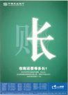 中国设计师作品0084,中国设计师作品,中国历年优秀广告作品,大小不一 数字 标志