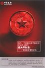 中国设计师作品0087,中国设计师作品,中国历年优秀广告作品,印章 红色 五角星