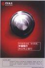 中国设计师作品0088,中国设计师作品,中国历年优秀广告作品,保险锁 红色 金属