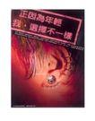 中国设计师作品0099,中国设计师作品,中国历年优秀广告作品,