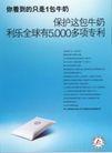 企业形象0001,企业形象,中国广告作品年鉴2007,牛奶 全球 专利