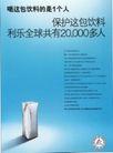 企业形象0002,企业形象,中国广告作品年鉴2007,保护 饮料 利乐